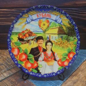 Тарелка Казак с казачкой с караваем Кубань 56490
