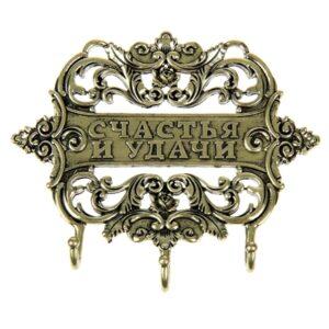 """Ключница """"Счастья и удачи"""" 18235"""