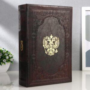 """Сейф-книга """"Двуглавый орёл"""" с тиснением 57951"""