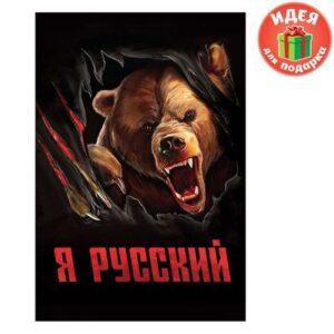 """Ежедневник """"Россия"""", 80 листов 42359"""