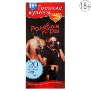 """Горячие купоны """"Ролевые игры"""" 41478"""
