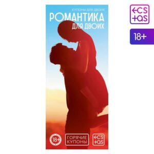 """Горячие купоны """"Романтика для двоих"""" 42585"""