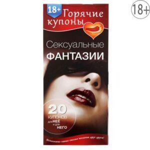 """Горячие купоны """"Сексуальные фантазии"""" 41479"""