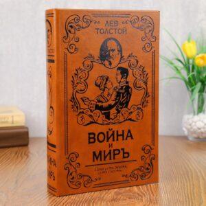 "Шкатулка-сейф кожа ""Война и мир"" 26х17х5 см 56605"