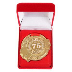 """Медаль в бархатной коробке """"С Юбилеем 75 лет"""" 46264"""