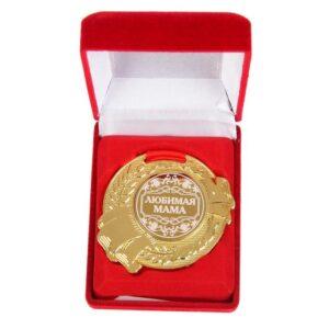 """Медаль в бархатной коробке """"Любимая мама"""" 46266"""