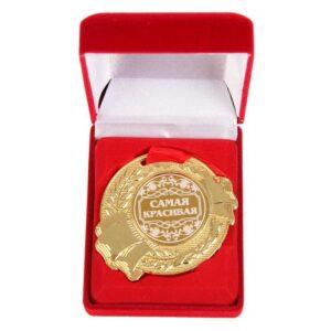 """Медаль в бархатной коробке """"Самая красивая"""" 46269"""