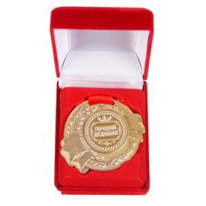 """Медаль в бархатной коробке """"Лучший дедушка"""" 46271"""