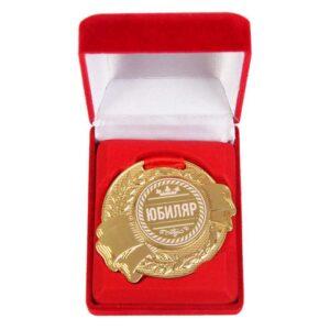 """Медаль в бархатной коробке """"Юбиляр"""" 46274"""
