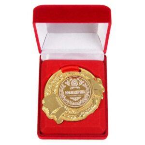 """Медаль в бархатной коробке """"Юбилярша"""" 46275"""