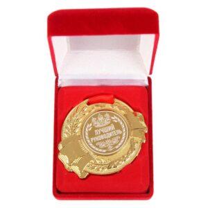 """Медаль в бархатной коробке """"Лучший руководитель"""" 46277"""