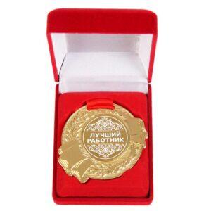 """Медаль в бархатной коробке """"Лучший работник"""" 46278"""