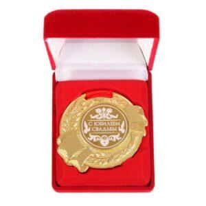 """Медаль в бархатной коробке """"С юбилеем свадьбы"""" 46281"""