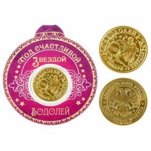"""Монета знак зодиака """"Водолей"""" 16390"""