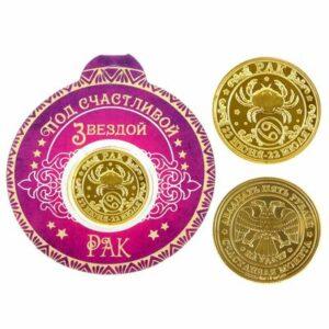 """Монета знак зодиака """"Рак"""" 16395"""