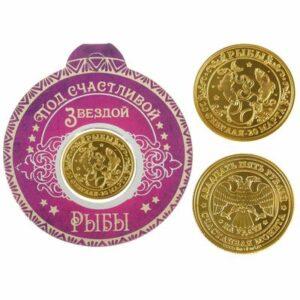 """Монета знак зодиака """"Рыбы"""" 16396"""