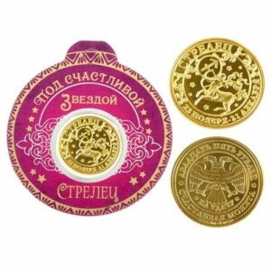 "Монета знак зодиака ""Стрелец"" 16398"
