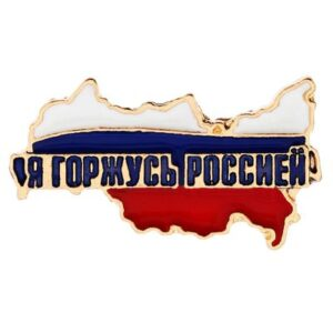 """Значок """"Я горжусь Россией"""" 42396"""