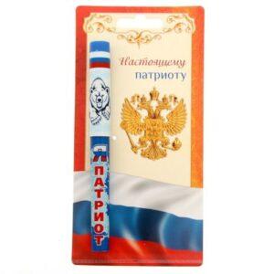 """Ручка на открытке """"Я патриот"""" 42402"""