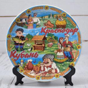 Тарелка Краснодар - Кубань 15 см 48641
