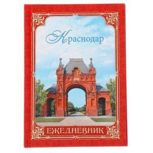 Ежедневник Краснодар 80 листов 21403