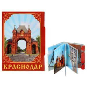 Магнит Краснодар книжка 22410