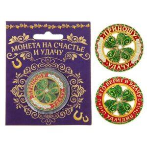 Монета Приношу удачу 16429