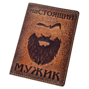 """Обложка на паспорт """"Настоящий мужик"""" 52821"""