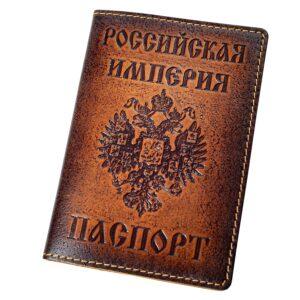 """Обложка на паспорт """"Паспорт Российская империя"""" 45186"""