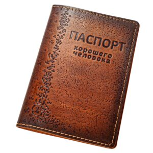 """Обложка """"Паспорт хорошего человека"""" 45189"""