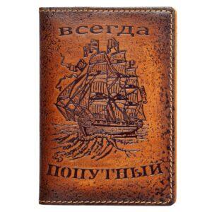 """Обложка на паспорт """"Всегда попутный""""  45192"""