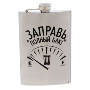 """Фляжка 270 мл """"Заправь полный бак"""" 41527"""