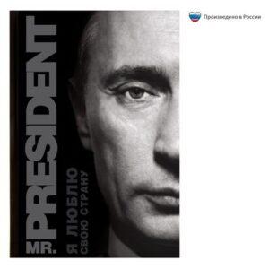 """Ежедневник """"Мистер президент. Я люблю свою страну"""", 80 листов, А5 42443"""