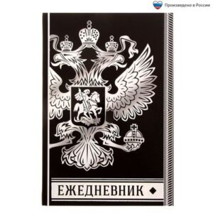 """Ежедневник """"Россия - это сила"""", 80 листов, А5 42444"""
