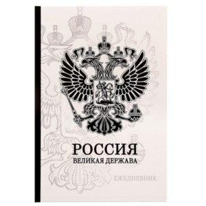 """Ежедневник """"Россия - великая держава"""", 80 листов, А5 42445"""