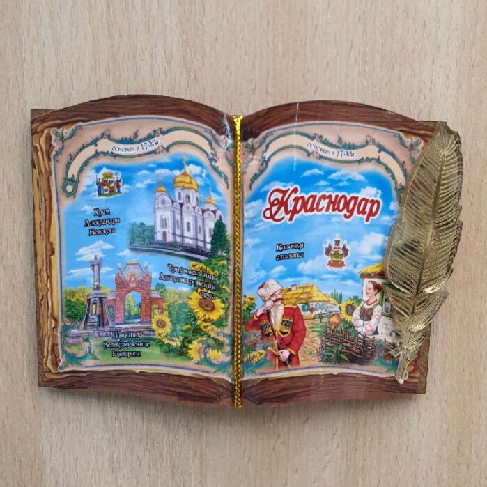 Магнит книга Краснодар 55799