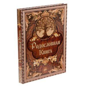 "Родословная книга ""Дерево"" 46306"