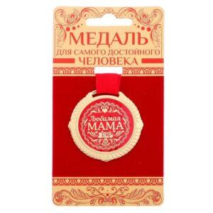 """Медаль на подложке """"Любимая мама"""" 46318"""
