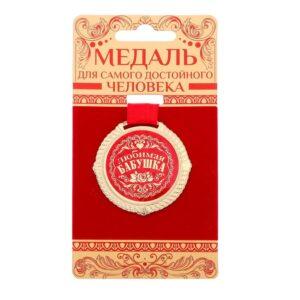 "Медаль на подложке ""Любимая бабушка"" 46320"
