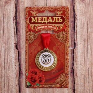 """Медаль """"С юбилеем 35!"""" 49307"""