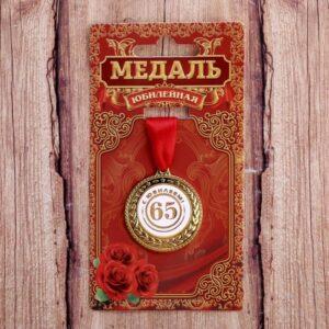 """Медаль """"С юбилеем 65"""" 49308"""
