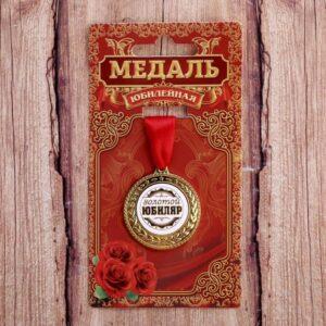 """Медаль """"Золотой юбиляр"""" 49458"""