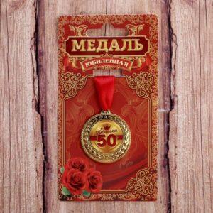 """Медаль """"С юбилеем 50!"""" 49309"""