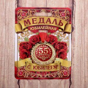 """Медаль """"С юбилеем 55!"""" 49310"""