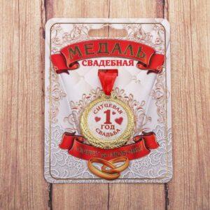 """Медаль """"1 год ситцевая свадьба"""" 49311"""