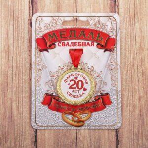 """Медаль """"20 лет фарфоровая свадьба"""" 49312"""