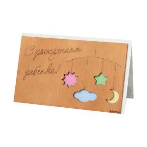 """Открытка деревянная С Рождением ребенка """"Игрушки"""" 43043"""