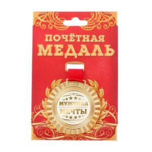 "Медаль универсальная ""Мужчина мечты"" 49315"