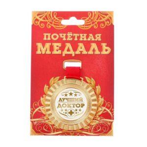 """Медаль универсальная """"Лучший доктор"""" 49316"""