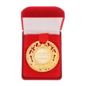 """Медаль царская в бархатной коробке """"Золотой дедушка"""" 46352"""